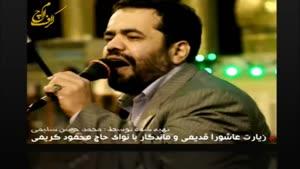زیارت عاشورا - حاج محمود کریمی