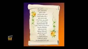 ترتیل حزب ۴۸ قرآن کریم با ترجمه گویای فارسی