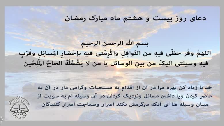 رمضان و مبارک هشتم بیستم ماه روز دعای