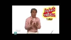 باحال ترین دوربین مخفی ایران