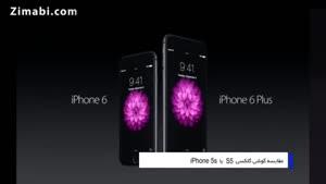 مقایسه گوشی iphone ۶ با iphone ۵