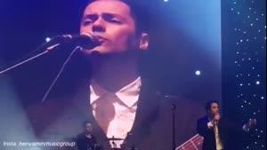 کنسرت بنیامین - آهنگ دنیا دیگه مثل تو نداره