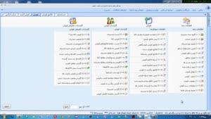آموزش نرم افزار حسابداری باتیس-فروش-اعلامیه قیمت