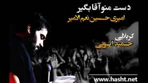 توبه چند جوان به واسطه قصه علی گندابی