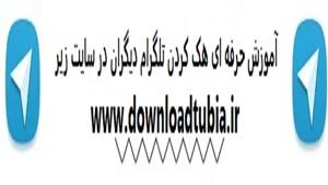 آموزش حرفه ای هک تلگرام دیگران در www.downloadtubia.ir
