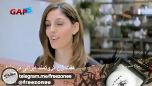 پولدارترین زنان ایرانی در جهان کلیپ bia۴roman.com