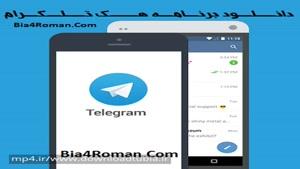 دانلود برنامه هک تلگرام جدید و روش نفوذ به تلگرام