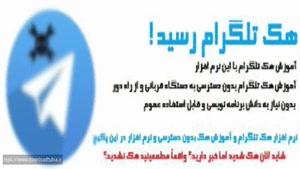 برنامه هک کردن تلگرام مخفیانه + آموزش