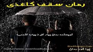 رمان عاشقانه سقف کاغذی دانلود از bia۴roman.com