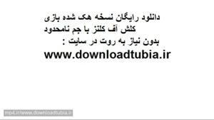 دانلود نسخه هک شده بازی کلش اف کلنز www.downloadtubia.ir