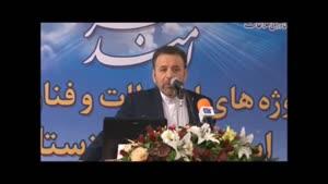 سخنرانی دکتر محمود واعظی وزیر ارتباطات