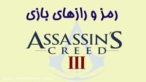 رمزورازهای Assassin`s Creed III (کیفیت HD)