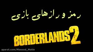 رمز و رازهای بازی Borderlands ۲ (قسمت اول)