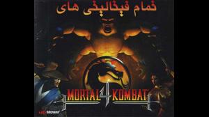 تمام فیتالیتی های بازی Mortal Kombat ۴