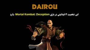 تمام فیتالیتی های ۴ شخصیت از بازی مورتال کمبت (کیفیت HD)