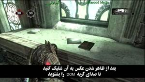 رمز و رازهای بازی Gears of War ۳ (قسمت دوم)