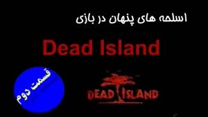 اسلحه های مخفی بازی Dead Island - قسمت دوم