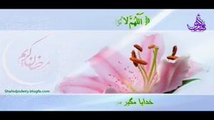 دعاي روز چهاردهم ماه مبارک رمضان باصداي بسيار زيباي حسن خانچي
