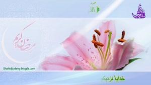 دعای روز دوم ماه مبارک رمضان - باکیفیت عالی
