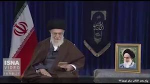 پیام رهبر انقلاب برای نوروز ۹۷