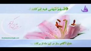 دعاي روز هجدهم ماه مبارک رمضان باصداي بسيار زيباي حسن خانچي