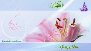 دعای روز`هفتم ماه مبارک رمضان - باکیفیت عالی