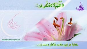 دعای روز`ششم ماه مبارک رمضان - باکیفیت عالی