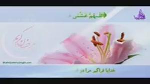 دعاي روز بيست و نهم ماه مبارک رمضان باصداي بسيار زيباي حسن خانچي