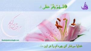 دعاي روز بيست و هشتم ماه مبارک رمضان باصداي بسيار زيباي حسن خانچي