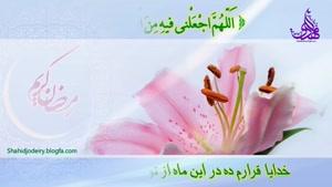 دعاي روز دهم ماه مبارک رمضان باصداي بسيار زيباي حسن خانچي
