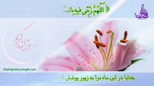 دعاي روز دوازدهم ماه مبارک رمضان باصداي بسيار زيباي حسن خانچي