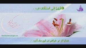 دعاي روز بيست و چهارم ماه مبارک رمضان باصداي بسيار زيباي حسن خانچي