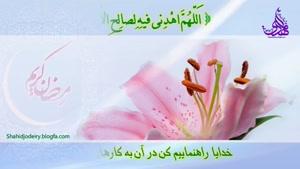 دعاي روز هفدهم ماه مبارک رمضان باصداي بسيار زيباي حسن خانچي