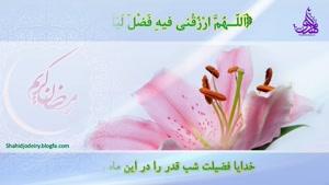 دعاي روز بيست و هفتم ماه مبارک رمضان باصداي بسيار زيباي حسن خانچي