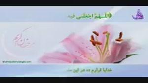 دعاي روز بيست و پنجم ماه مبارک رمضان باصداي بسيار زيباي حسن خانچي