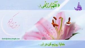 دعای روز سوم ماه مبارک رمضان - باکیفیت عالی