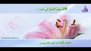 دعاي روز بیستم ماه مبارک رمضان باصداي بسيار زيباي حسن خانچي