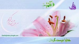 دعاي روز یازدهم ماه مبارک رمضان باصداي بسيار زيباي حسن خانچي