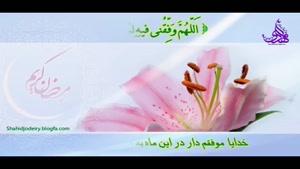 دعاي روز شانزدهم ماه مبارک رمضان باصداي بسيار زيباي حسن خانچي