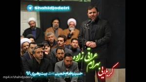 مداحی آذری کربلایی بهرام عراقی زاده بیت رهبری96