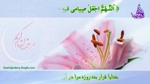 دعای روز اول ماه مبارک رمضان - باکیفیت عالی
