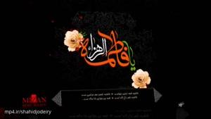 حاج سلیم موذن زاده اردبیلی  شهادت حضرت فاطمه زهرا (س)
