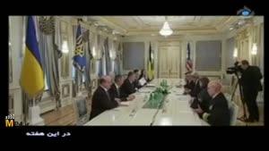 آشکار شدن اختلافات آمریکا و اروپا در مورد اوکراین