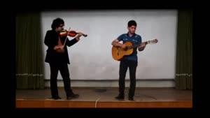 دونوازی گیتار و ویلن آدم و حوا شادمهر