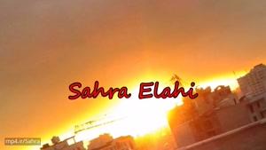Sahra Elahi علی لهراسبی -حتی فکرشم نکن تنها بری .ترانه سرا حدیث دهقان