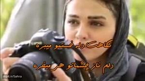 Sahra Elahi مازيار فلاحي دلم تنگته باز هوا ابريه