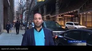 Sahra Elahi گزارش کامران نجف زاده از نیویورک _برجام