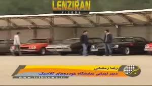 ماشین های قدیمی ایرانی