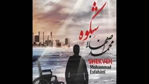آهنگ ابر - محمد اصفهانی