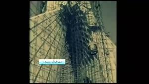 مراحل ساخت برج آزادی